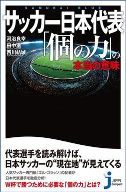 サッカー日本代表 「個の力」の本当の意味-電子書籍