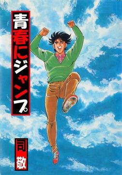 青春にジャンプ-電子書籍