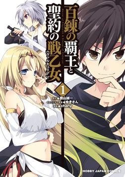 百錬の覇王と聖約の戦乙女1巻-電子書籍