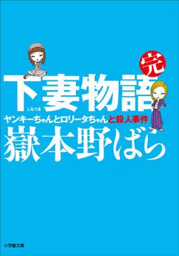 下妻物語・完 ヤンキーちゃんとロリータちゃんと殺人事件-電子書籍