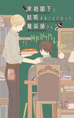 宰相閣下と結婚することになった魔術師さん2-電子書籍