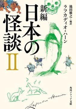 新編 日本の怪談 II-電子書籍