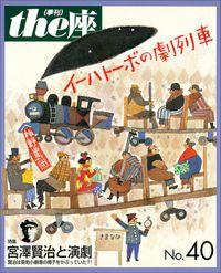 the座 40号 イーハトーボの劇列車(1999)