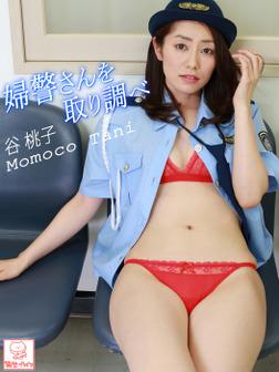 婦警さんを取り調べ 谷桃子※直筆サインコメント付き-電子書籍