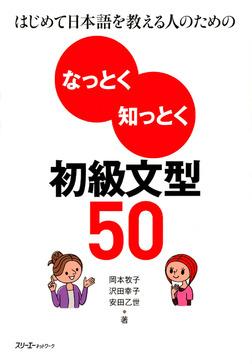 はじめて日本語を教える人のためのなっとく知っとく初級文型50〈デジタル版〉-電子書籍