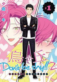 烏ヶ丘Don't be shy!! 2 #1