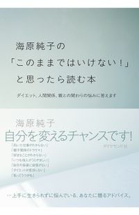海原純子の「このままではいけない!」と思ったら読む本