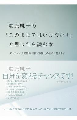 海原純子の「このままではいけない!」と思ったら読む本-電子書籍
