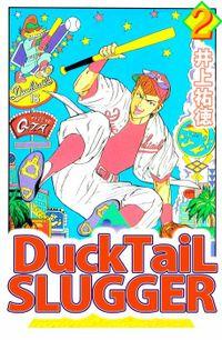 Ducktail slugger 2巻