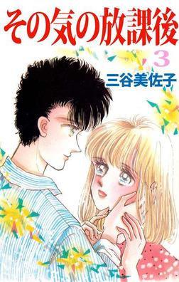 その気の放課後(3)-電子書籍