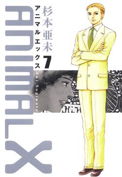 ANIMALX 7巻-電子書籍