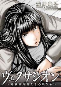 ヴェクサシオン~連続猟奇殺人と心眼少女~ 分冊版 : 5