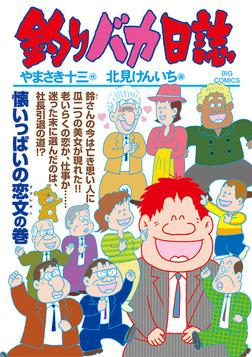 釣りバカ日誌(104)-電子書籍