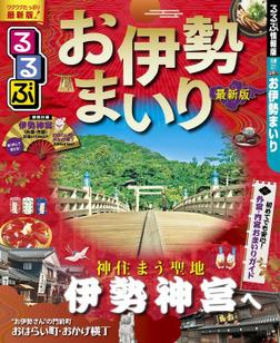るるぶお伊勢まいり(2017年版)-電子書籍