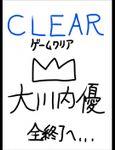 絵本「CLEAR5」