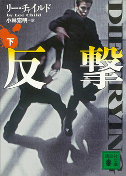 反撃(下)-電子書籍