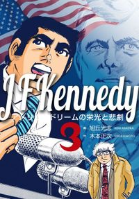 ジョン・F・ケネディ~アメリカンドリームの栄光と悲劇~ 3