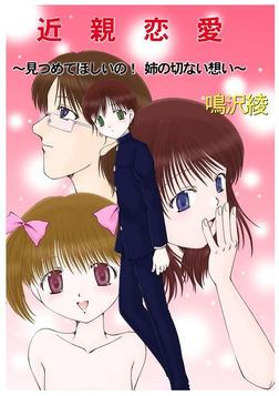 近親恋愛~見つめてほしいの!姉の切ない想い~(1)-電子書籍