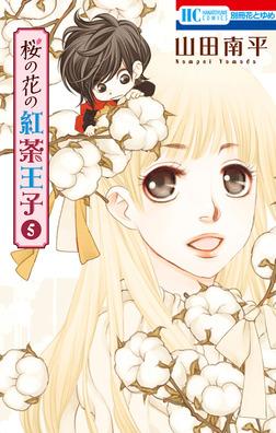 桜の花の紅茶王子 5巻-電子書籍