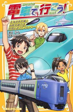 電車で行こう! 北海道新幹線と函館本線の謎。時間を超えたミステリー!-電子書籍