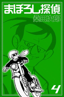 まぼろし探偵 (4)-電子書籍