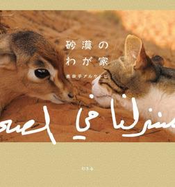 砂漠のわが家-電子書籍