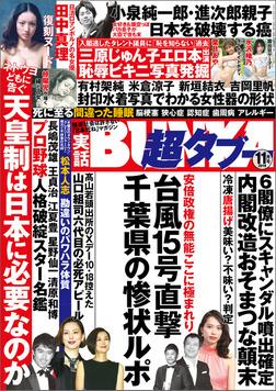 実話BUNKA超タブー 2019年11月号-電子書籍