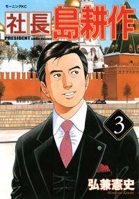 社長 島耕作(3)