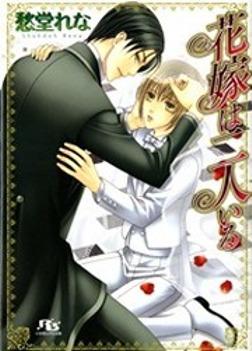 花嫁は二人いる-電子書籍