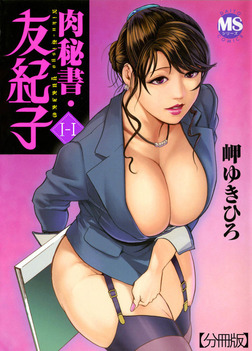 肉秘書・友紀子【分冊版】1-1-電子書籍