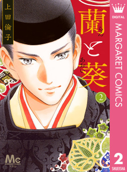 蘭と葵 2-電子書籍