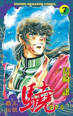 覇王伝説 驍(タケル)(7)-電子書籍