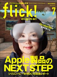 flick! digital 2018年7月号 vol.81