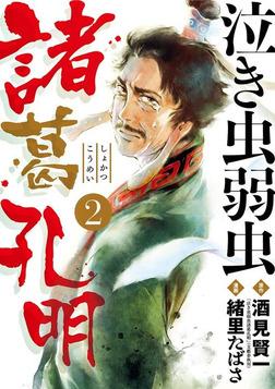 泣き虫弱虫諸葛孔明(2)-電子書籍