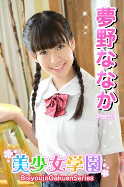 美少女学園 夢野ななか Part.1-電子書籍