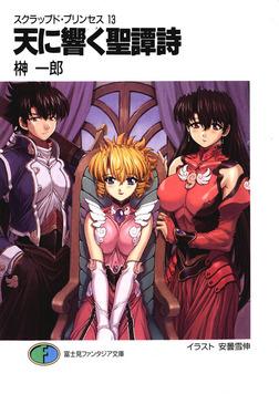 スクラップド・プリンセス13 天に響く聖譚詩-電子書籍