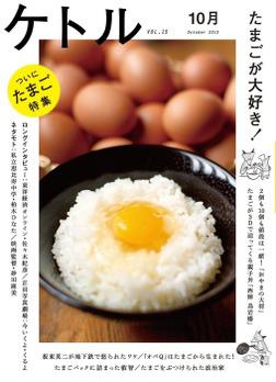 ケトル Vol.15  2013年10月発売号 [雑誌]-電子書籍