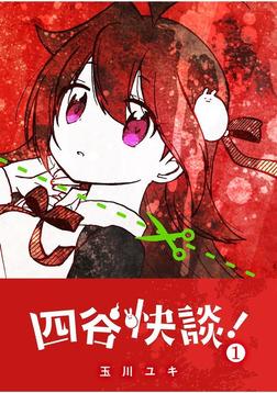 四谷快談!(1)-電子書籍