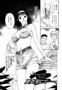 プライベートフェティシズム(1) 【分冊版 4/10】