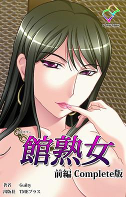 【フルカラー】館熟女 前編 Complete版-電子書籍