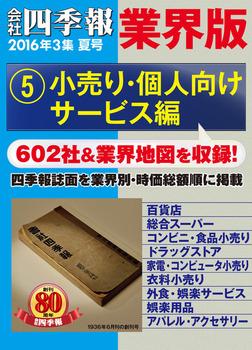 会社四季報 業界版【5】小売り・個人向けサービス編 (16年夏号)-電子書籍