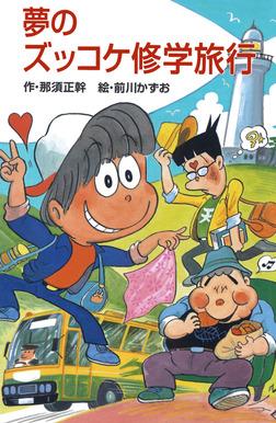 夢のズッコケ修学旅行-電子書籍