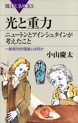 光と重力 ニュートンとアインシュタインが考えたこと 一般相対性理論とは何か-電子書籍