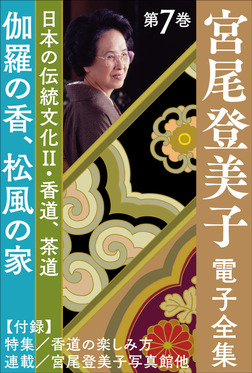 宮尾登美子 電子全集7『伽羅の香/松風の家』-電子書籍