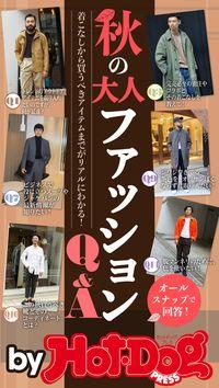バイホットドッグプレス 秋の大人ファッションQ&A 2019年10/4号
