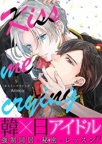 Kiss me crying キスミークライング(5)