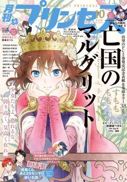 プリンセス2020年10月号-電子書籍
