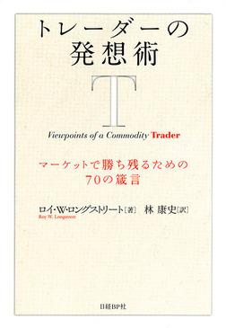トレーダーの発想術 マーケットで勝ち残るための70の箴言-電子書籍