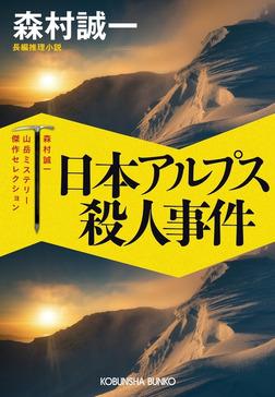日本アルプス殺人事件~森村誠一山岳ミステリー傑作セレクション~-電子書籍