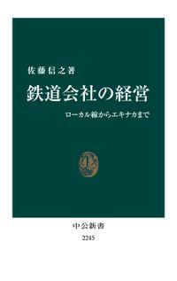 鉄道会社の経営 ローカル線からエキナカまで(中公新書)